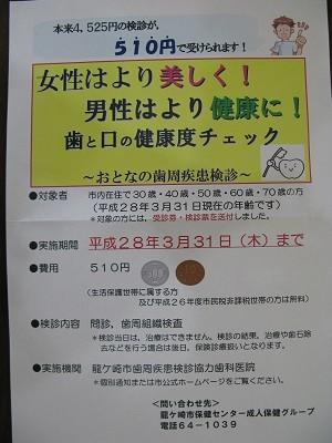歯周疾患検診ポスター